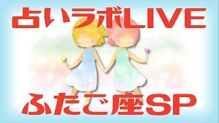【LIVE】占いラボ ふたご座SP!