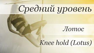 Видео уроки Пол Дэнс (Pole Dance) - Лотос (Knee hold Lotus)