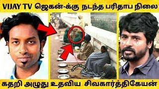 பிரபல விஜய் டிவி நடிகர் ஜெகனின் பரிதாப நிலை உதவிய Sivakarthikeyan ஏன Famous Tamil Actor ! Vijay TV