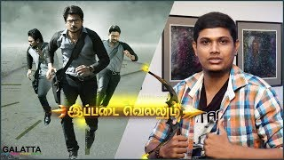 Edge of the seat chase thriller #IppadaiVellum Video Review