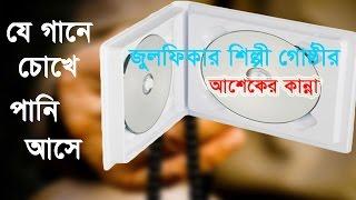 জুলফিকার শিল্পী গোষ্ঠীর অসাধারন এ্যালবাম || এশকের কান্না || শুনুন দিল ঠাণ্ডা হয়ে যাবে || Khutbath ||