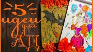 Идеи для личного дневника Оформление осеннего разворота Октярь и Хэллоуин(В этом видео я покажу вам 5 идей для личного дневника и оформлению разворотов. Здесь осенние рисунки и подго..., 2016-10-01T07:00:01.000Z)