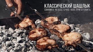 """Классический шашлык """"свинина на косточке"""": как приготовить"""