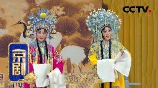 《中国京剧像音像集萃》 20190519 京剧《逍遥津》  CCTV戏曲