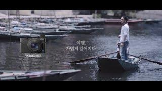 [Sony RX] 여행, 가볍게 깊어지다. 소니 RX100시리즈