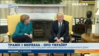 Відбулася перша зустріч Дональда Трампа з Ангелою Меркель