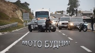 Мото погони ДПС -  Полиция за мотоциклистами -  MOTO VS POLICE 2017