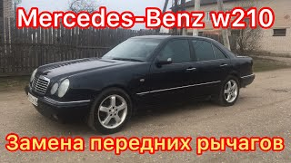 Mercedes-Benz w210 Прикол с рычагами!