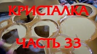 Кристалка часть 33 промазываю второй слой смолы