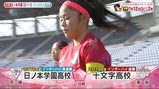 【高校女子ストーリー】2回戦 日ノ本学園(兵庫)vs十文字(東京) thumbnail