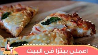 طريقة عمل بيتزا مارجريتا في البيت | Homemade Margherita Pizza Recipe