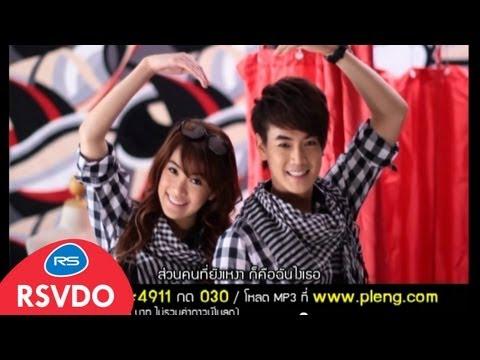 คนที่เธอรักกับคนที่รักเธอ C-Quint [MV HD]