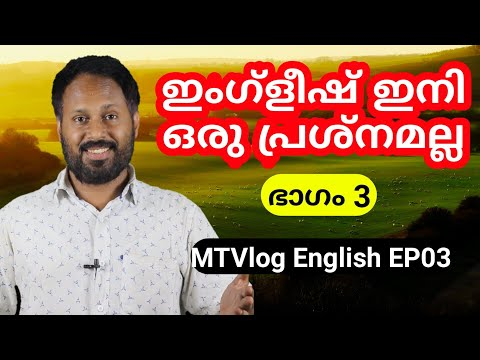ഇംഗ്ലീഷ് സംസാരം ഒരു പ്രശ്നമേ അല്ല | Easiest method of spoken English | MT Vlog thumbnail