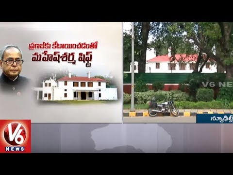 Pranab Mukherjee To Shift To New Residence In Rajaji Marg | New Delhi | V6 News