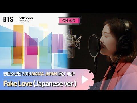 방탄소년단(BTS/防弾少年団) - 'FAKE LOVE(Japanese Ver./日本語ver)' Female Vocal Cover By Hanyeol's Record +녹음비하인드✨