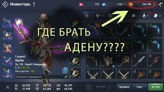 📱 Mobile Lineage 2: Revolution  фарм Адены 500К в день!!
