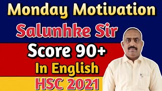 How To score Good marks in English | Strategy For English HSC 2021 | Monday Motivation