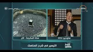 لعلهم يفقهون - الشيخ خالد الجندي يوضح بالتفصيل كيف تتصرف الحائض أثناء أداء مناسك الحج