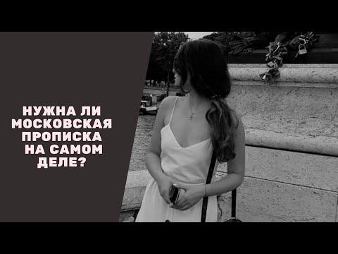 Смотреть МОСКОВСКАЯ ПРОПИСКА | Нужна ли московская прописка на самом деле? ПЕРЕЕЗД В МОСКВУ | ЖИЗНЬ в МОСКВЕ онлайн