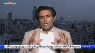 مجموعة الـ 7 تنتقد تحالف روسيا مع نظام بشار الأسد وإيران وحز الله