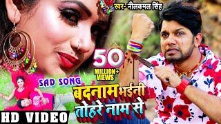 #Video - बदनाम भईनी तोहरे नाम से | #Neelkamal_Singh का दिल को छू देने वाला गाना | Bhojpuri Sad Song
