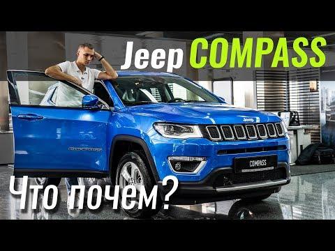 Jeep Compass 2-е поколение (рестайлинг) Кроссовер