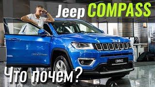 Jeep Compass 2019 // infocar