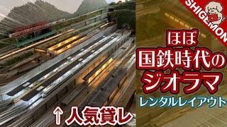 【鉄道模型】ほぼ国鉄時代のジオラマへ行ってきた / Nゲージ レンタルレイアウト【SHIGEMON】