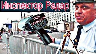 Инспектор - радар на Тверской