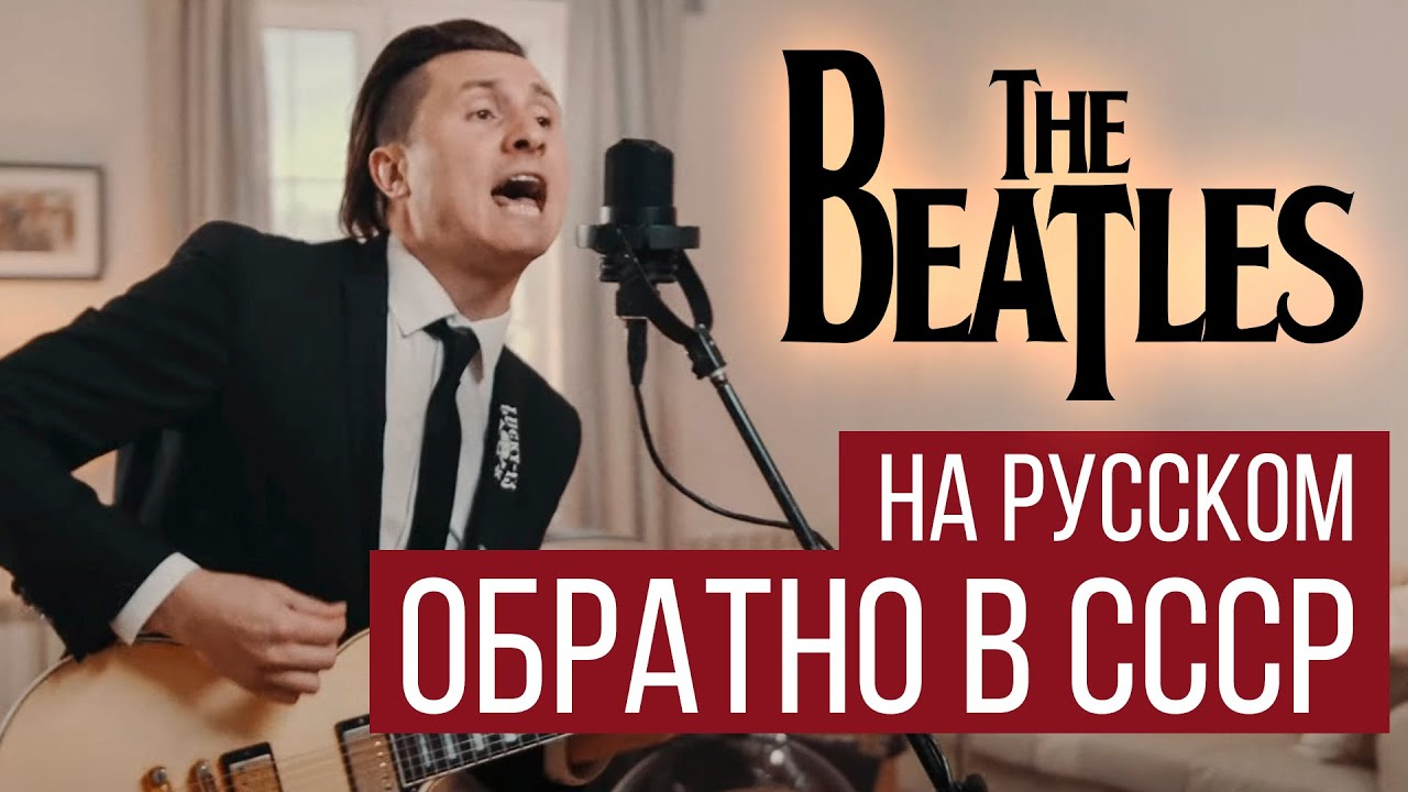 The Beatles - Back In The U.S.S.R. (Cover by RADIO TAPOK / Обратно в СССР на русском)