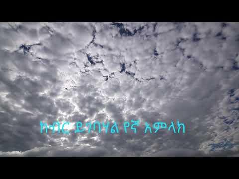 Old Amharic Gospel Song/ ክብር ይገባሃል የኛ አምላክ -በጅማ መዘምራን/Old Jimma Choir song