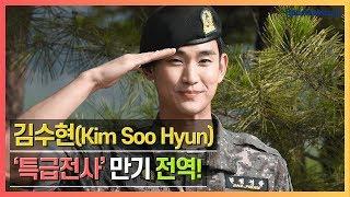 김수현(Kim Soo Hyun),