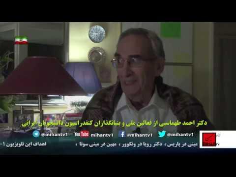 از کجا امده ایم ،کجا ایستاده ایم و کجا را نگاه میکنیم  و اینبار با دکتر احمد طهماسبی
