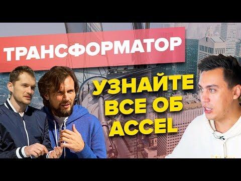 Трансформатор - Полное интервью основателей ACCEL с Дмитрием Портнягиным