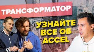 Трансформатор. Полное интервью ACCEL. Как открыть онлайн-школу / Дмитрий Юрченко и Сергей Капустин