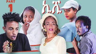 Waka TM: New Eritrean comedy 2021 (kishi) by Soliana Zerabruk (Part 1) ኪሺ ብ ሶልያና ዘ/ብሩኽ
