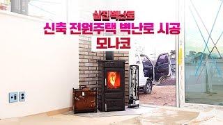 [삼진벽난로] 이천 신축 단독주택 화목난로 설치 '모나…