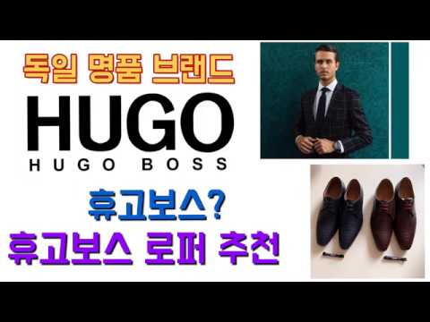 [명품리뷰]휴고보스(HUGO BOSS) 로퍼 리뷰, 휴고보스는 어떤곳?
