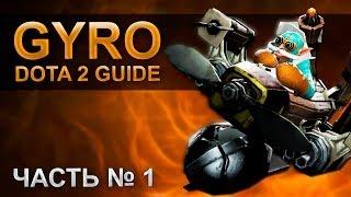видео Гайд Гира в Дота 2, как играть за Gyrocopter в Dota 2