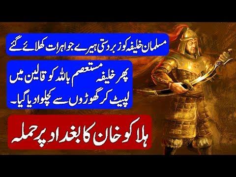 History of Halaku Khan | Siege...