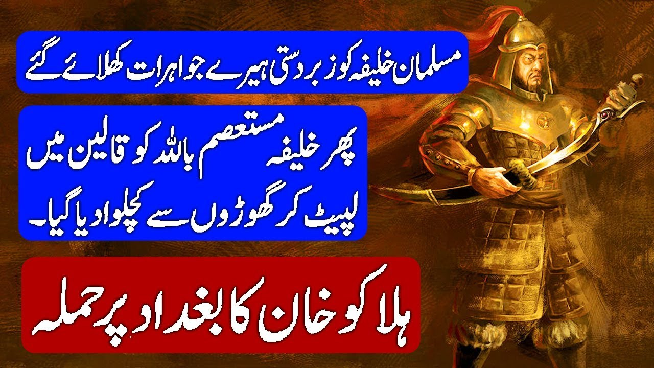 history of baghdad in urdu pdf