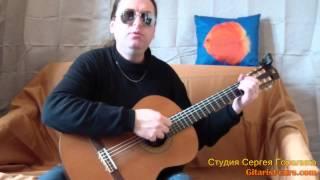 Уроки игры на гитаре (Shoking Blue - Venus) видео урок м Смоленская МОСКВА
