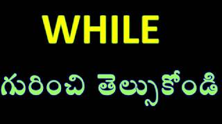how to use while in English  || spoken  english in telugu || speak english || learning English