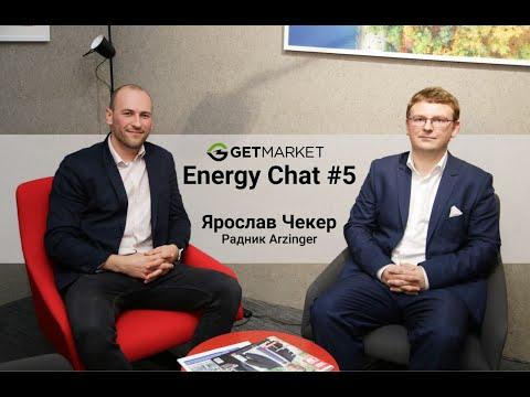 """Подання проти """"зелених"""" тарифів до Конституційного Суду. Energy Chat #5 з Ярославом Чекером"""