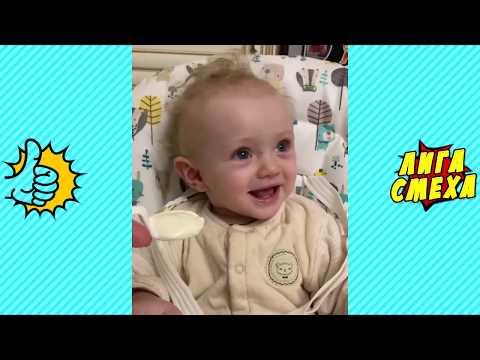 Попробуй Не Засмеяться С Детьми - Смешные Дети! Забавные Малыши Видео! Приколы Для Детьми 2019! #10