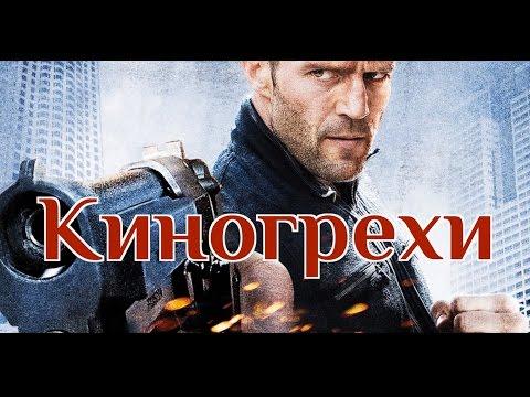 Киногрехи - Механик