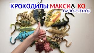 Крокодили Максі і KO (DeAgostini 2017) відео-огляд