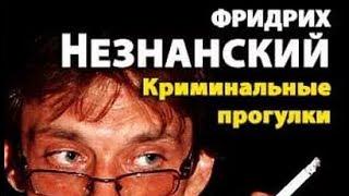 Фридрих Незнанский. Криминальные прогулки 4