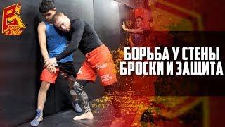 Борьба у сетки, как атаковать и защищаться - броски и вставание. Мурад Мачаев. Борьба и грэпплинг.