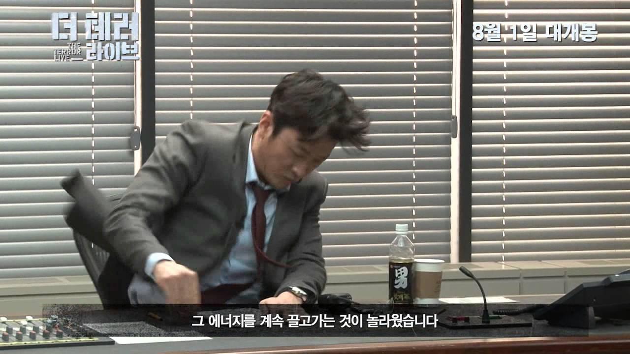 [하정우 Ha Jung-Woo] 영화 '더 테러 라이브' 하정우&김병우 오프 더 레코드 영상!